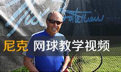 尼克网球教学高清视频