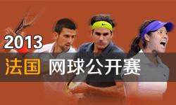 2015年法国网球公开赛