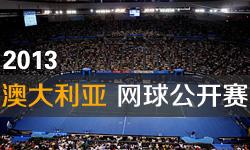 2015年澳大利亚网球公开赛