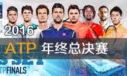 2016年ATP年终总决赛