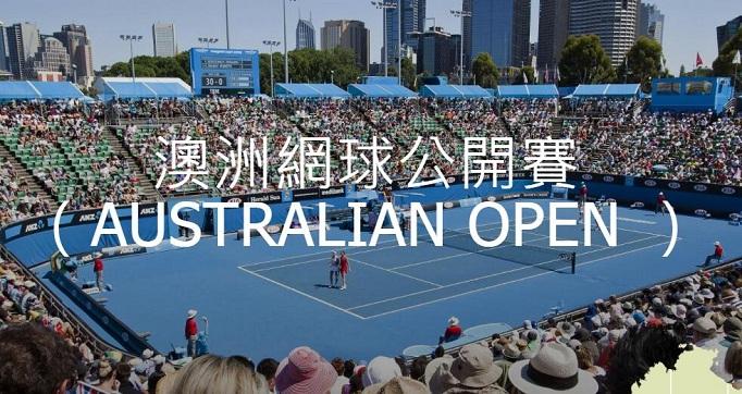 2017年澳网公开赛